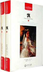飘-世界文学名著典藏・全译插图本-上下册
