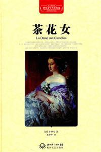 茶花女-世界文学名著典藏-全译插图本