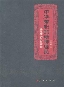 中华帝制的精神源头:秦思想的发展历程