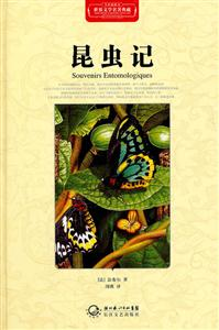 昆蟲記-世界文學名著典藏-全譯插圖本