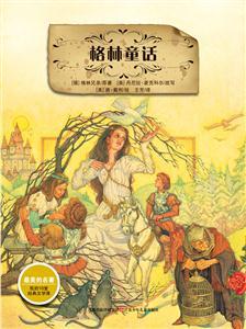 格林童话-最美的名著