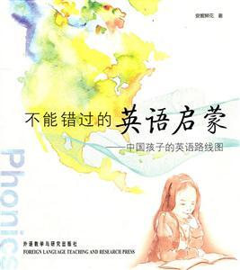 不能错过的英语启蒙-中国孩子的英语路线图