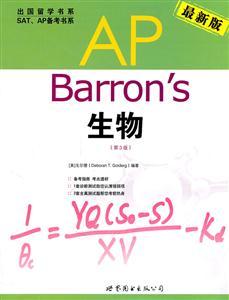 Barron s AP 生物-(第3版)-最新版