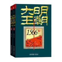 大明王朝1566-(上下卷)