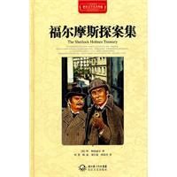 福尔摩斯探案集-世界文学名著典藏-全译插图本