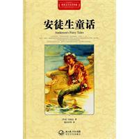 安徒生童话-世界文学名著典藏-全译插图本