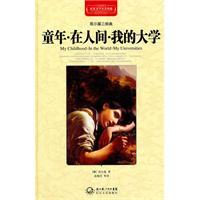 童年.在人间.我的大学-高尔基三部曲-世界文学名著典藏-全译插图
