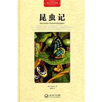 昆虫记-世界文学名著典藏-全译插图本