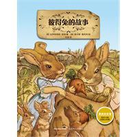 彼得兔的故事-最美的名著