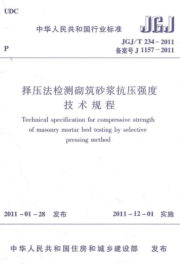 回法检测砂浆规范_择压法检测砌筑砂浆抗压强度技术规程jgj/t234-2011