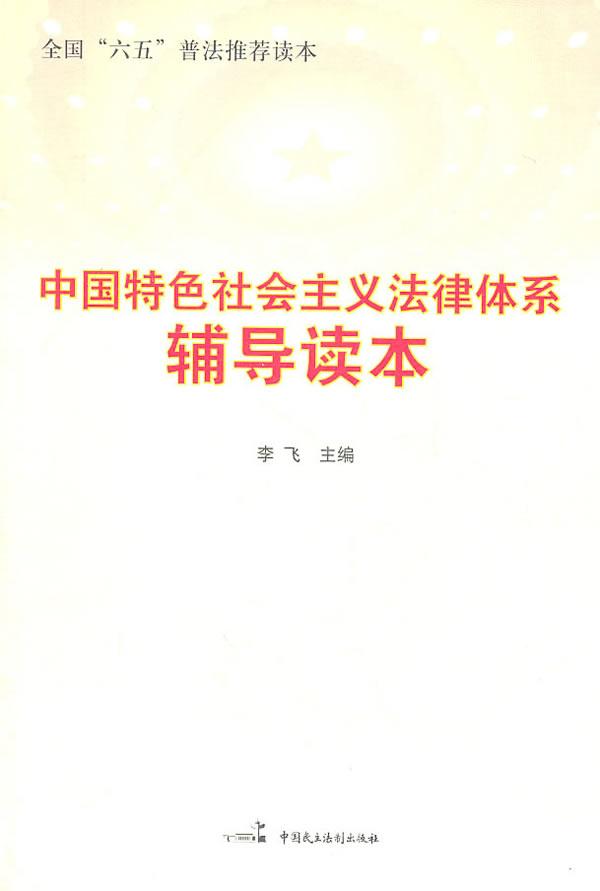 中国特色社会主义法律体系辅导读本图片