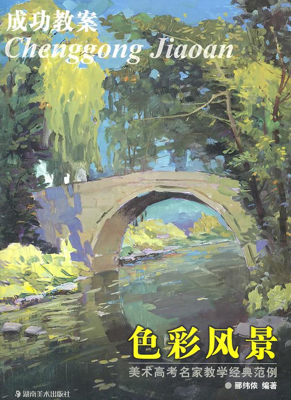 色彩风景-成功教案-美术高考名家教学经典范例
