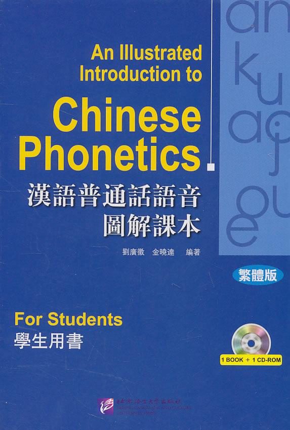 汉语普通话语音图解课本(繁体版)学生用书