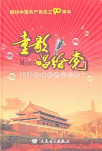 童歌唱给党-2011年快乐阳光童歌会-少儿歌曲精选71首-(附CD4张)