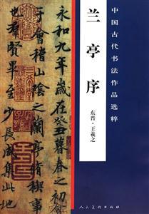 兰亭序-中国古代书法作品选粹