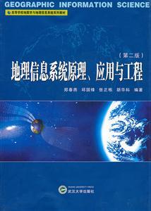 地理信息系统原理、应用与工程