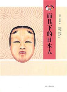 面具下的日本人
