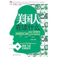 青春飞扬的畅销书-美国人在读什么
