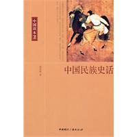 中国民族史话