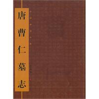 唐曹仁墓志-中国碑刻经典