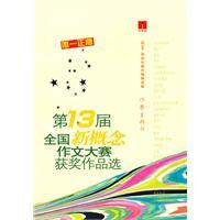第13届全国新概念作文大赛获奖作品选