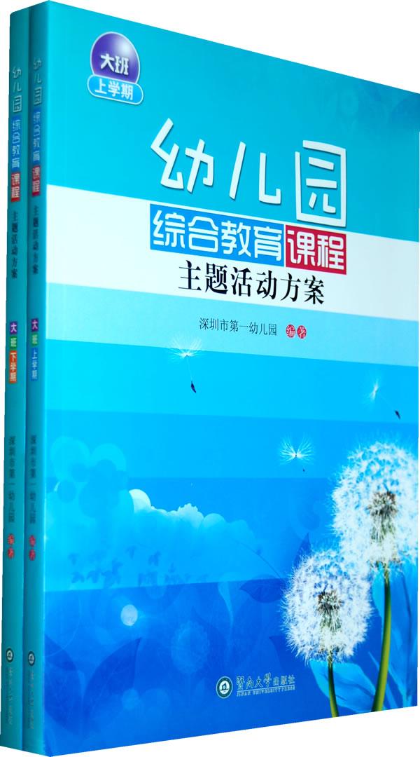 (中国图书网) 幼儿园综合教育课程主题活动方案-(上.下学期)-大班报价
