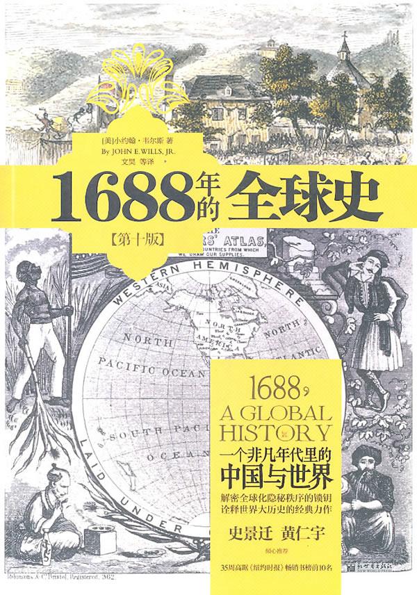 1688年的全球史:一个非凡年代里的中国与世界-第十版