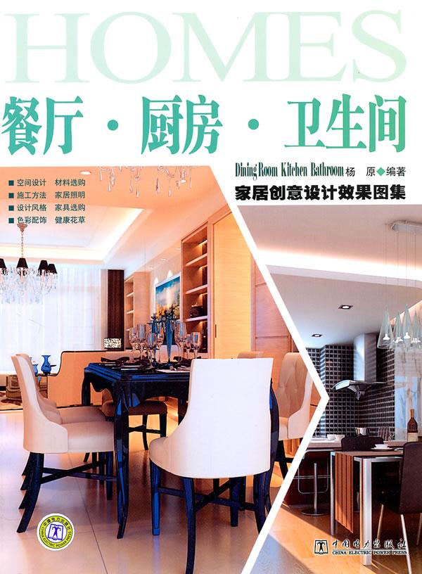 餐厅.厨房.卫生间 家居创意设计效果图集图片