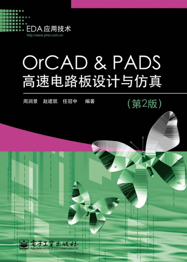 orcad&pads高速电路板设计与仿真(第二版)