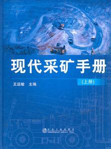 现代采矿手册-(上册)