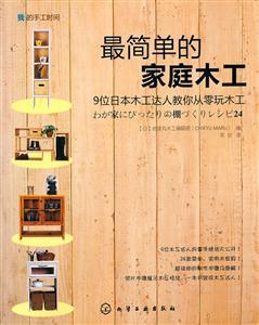 最简单的家庭木工9位日本木工达人教你从零玩木工