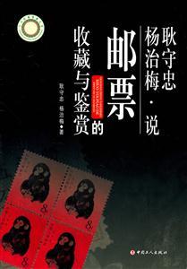 耿守忠 杨治梅说邮票的收藏与鉴赏