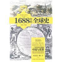 1688年的全球史:一��非凡年代里的中���c世界-第十版