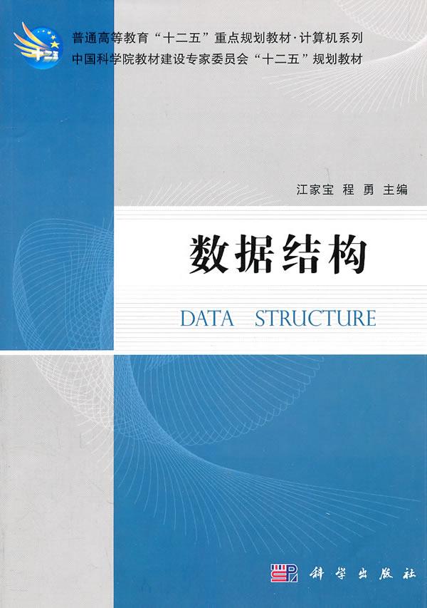 数据结构是什么啊