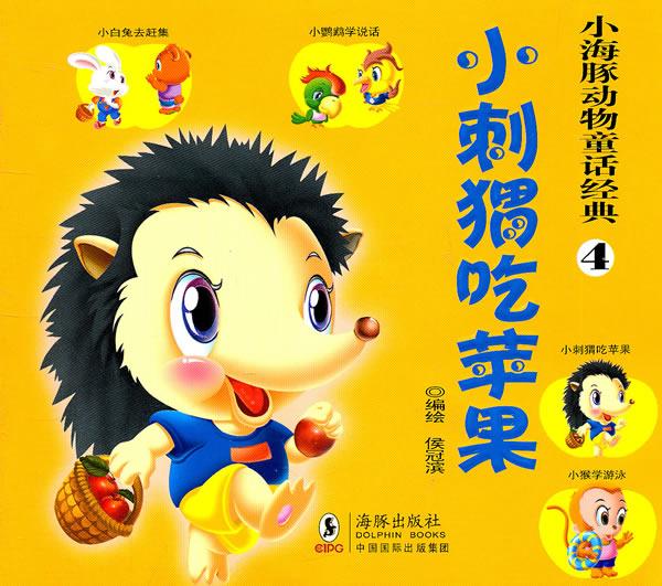 小刺猬吃苹果-小海豚动物童话经典-4图片
