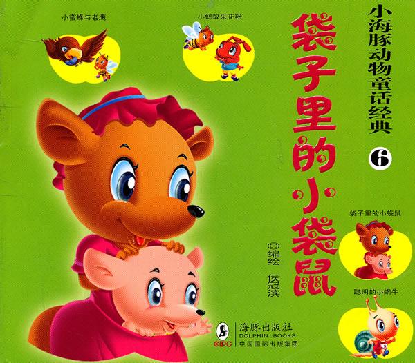 袋子里的小袋鼠-小海豚动物童话经典-6图片