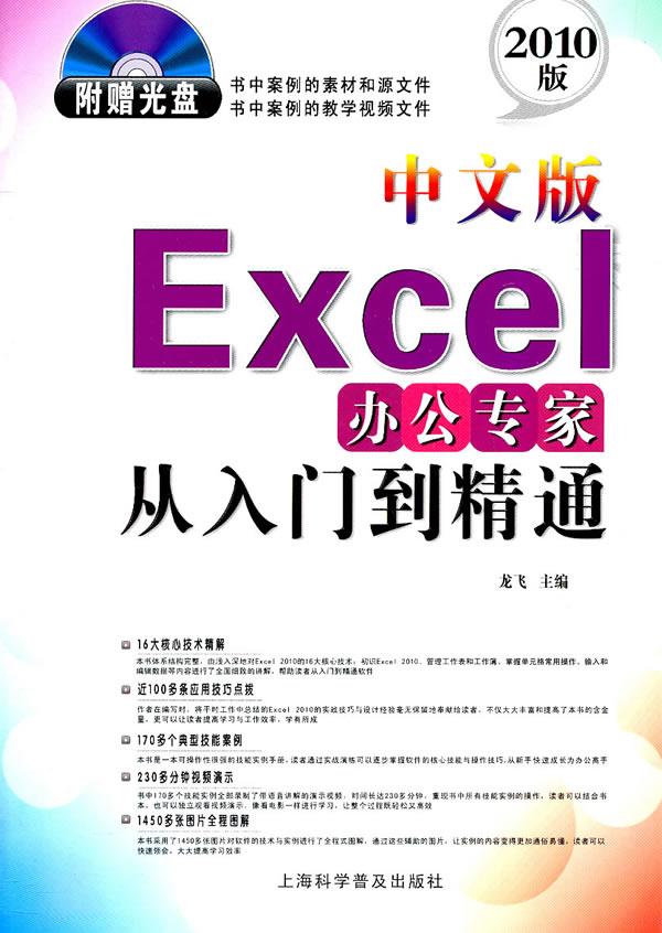 中文版Excel办公专家从入门到精通-2010版-(随书附赠光盘)