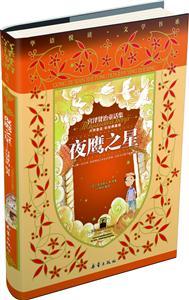 夜鷹之星-宮澤賢治童話集-大師童話:彩繪典藏版