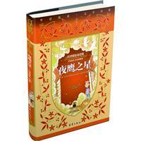 夜鹰之星-宫泽贤治童话集-大师童话:彩绘典藏版