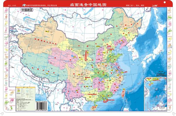 桌面速查中国地图