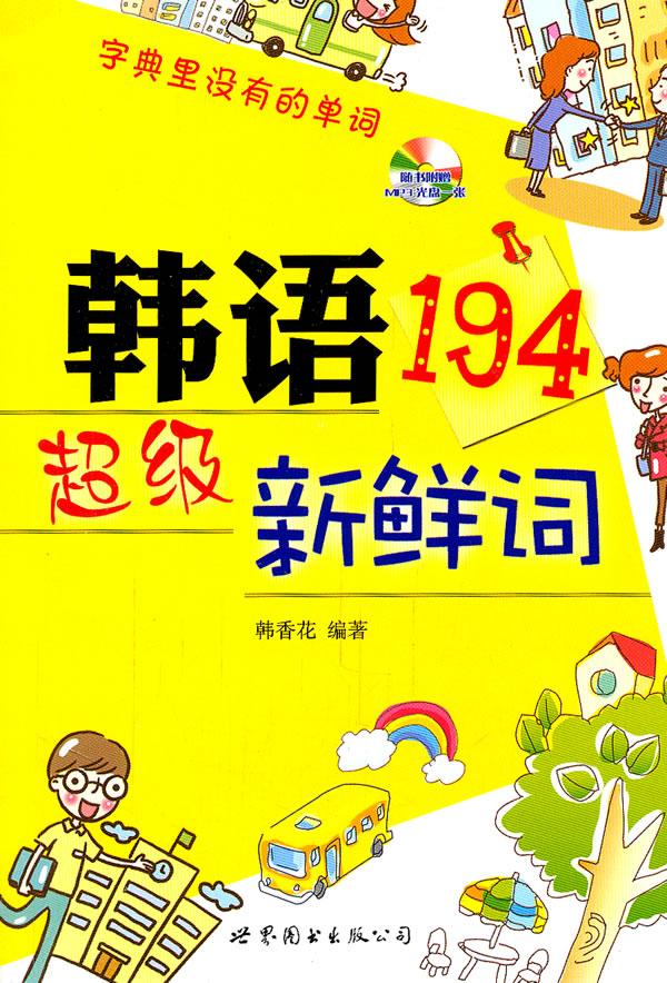韩语194超级新鲜词-含MP3一张