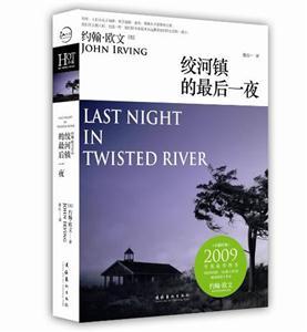 絞河鎮的最后一夜
