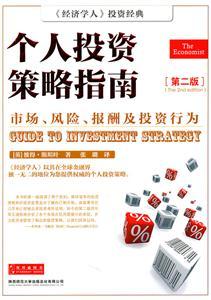 个人投资策略指南:市场、风险、报酬及投资行为