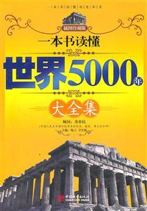 一本书读懂世界5000年大全集-插图珍藏版