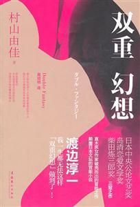 双重幻想:三冠文学奖之作