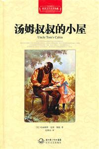 汤姆叔叔的小屋-世界文学名著典藏-全译插图本
