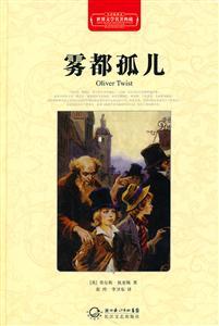 雾都孤儿-世界文学名著典藏-全译插图本