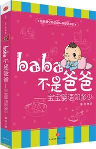 baba不是爸爸-宝宝婴语知多少