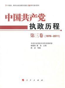1976-2011-中国共产党执政历程-第三卷