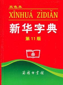 新华字典-第11版-双色版